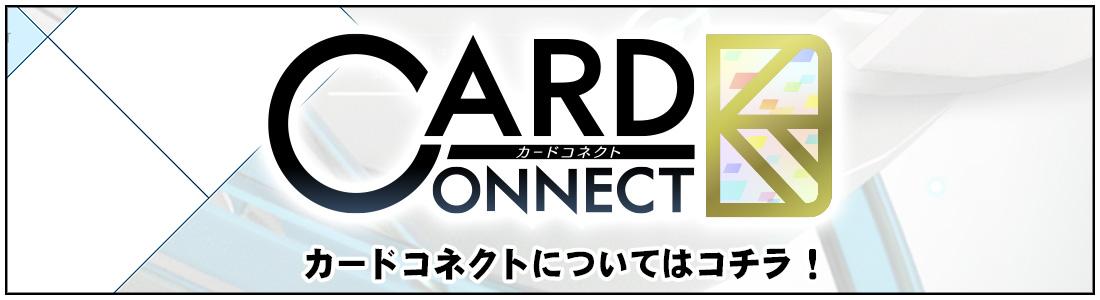 カードコネクトについてはこちら