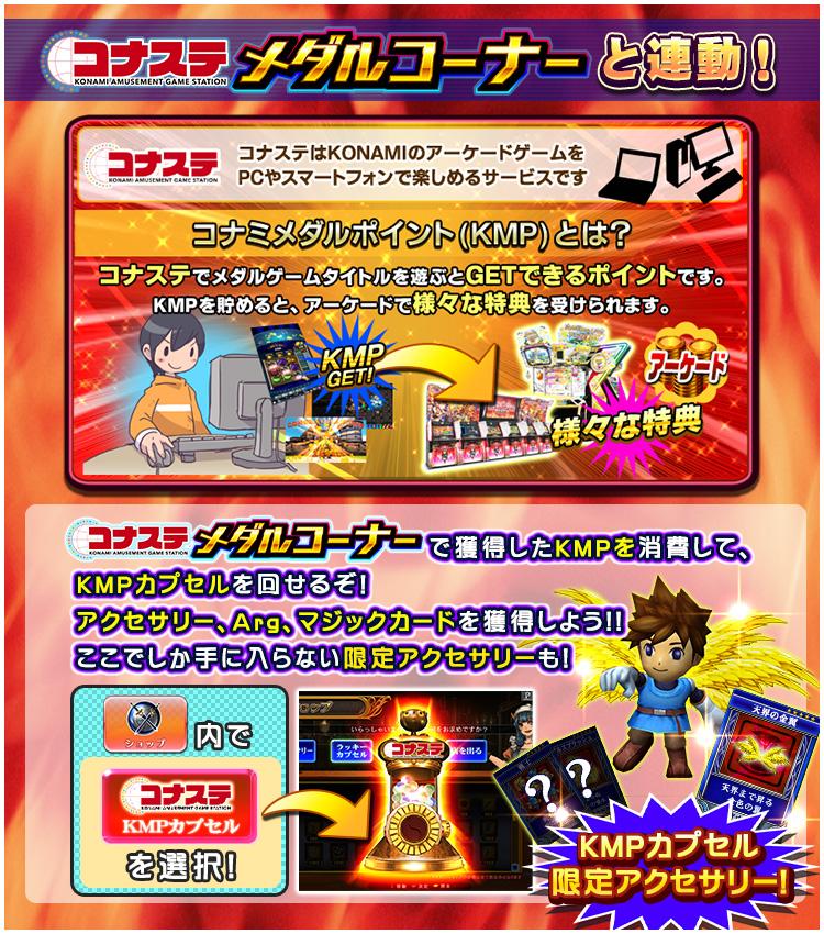 コナステ メダルコーナーと連動!