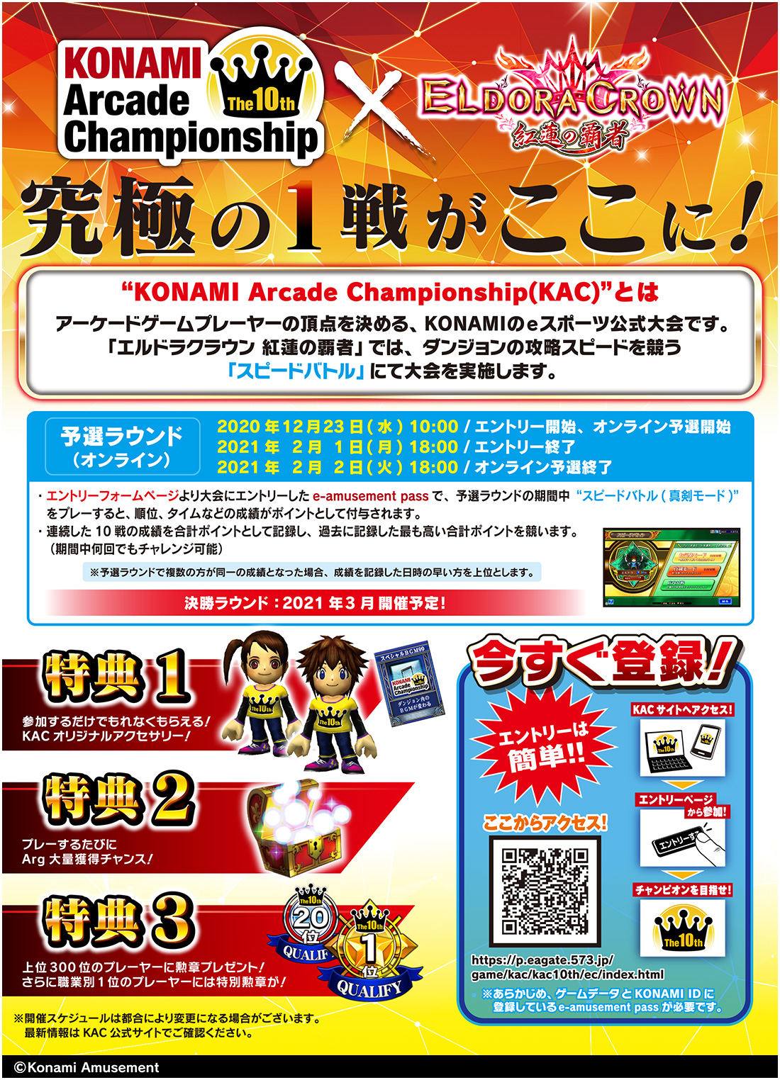 「The 10th KONAMI Arcade Championship」予選ラウンド開始!
