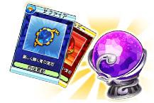 交換には、交換用宝石・宝玉が必要になることがあります。
