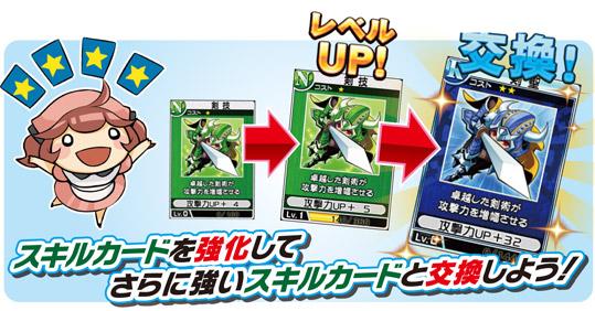 スキルカードを強化してさらに強いスキルカードと交換しよう!