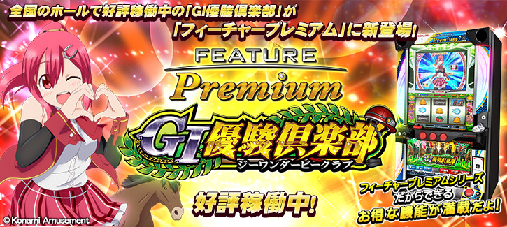 FEATURE Premium GI優駿倶楽部