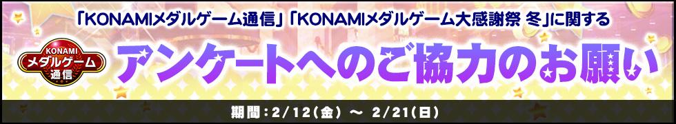 KONAMIメダルゲーム大感謝祭 冬についてのアンケートにご協力をお願いいたします。