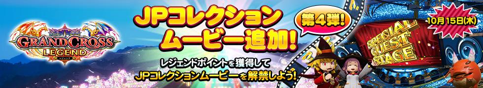 メダル大感謝祭2020 第4弾!JPコレクションムービー追加!