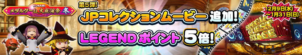 第5弾!JPコレクションムービー追加!<LEGENDポイント5倍キャンペーン!