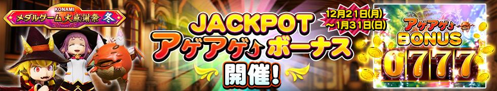 12月21日(月)よりJACKPOTアゲアゲボーナスイベント開催!
