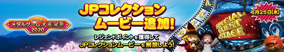 メダル大感謝祭2020 JPコレクションムービー追加!