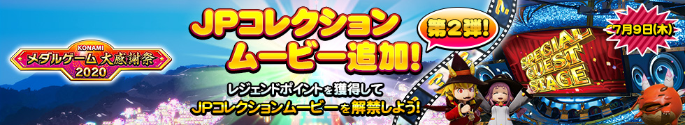 メダル大感謝祭2020 第2弾!JPコレクションムービー追加!