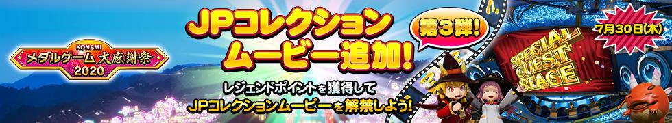 メダル大感謝祭2020 第3弾!JPコレクションムービー追加!