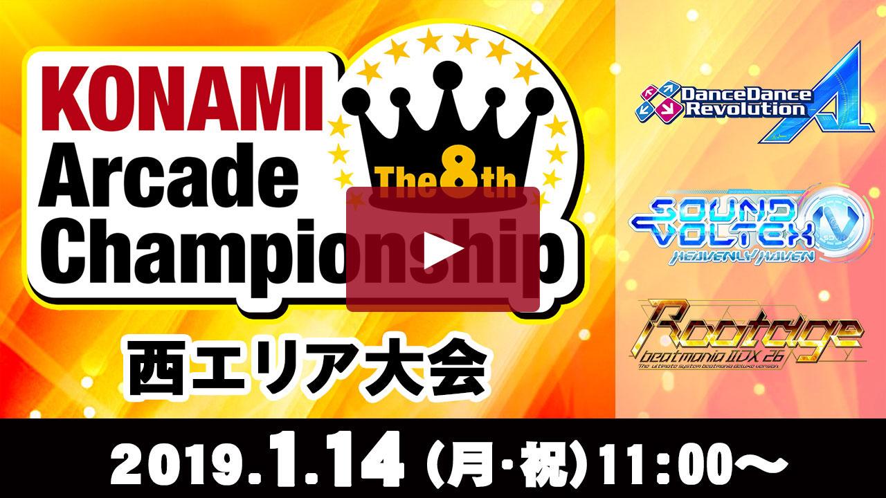 The 8th KONAMI Arcade Championship 西エリア大会(2019.1.14)