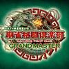 「麻雀格闘倶楽部 GRAND MASTER」「麻雀格闘倶楽部 Sp」