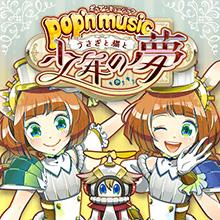 pop'n music 男子部門 チャンピオン