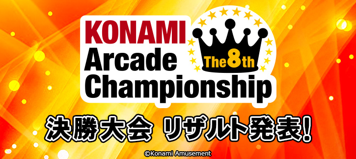 The 8th KONAMI Arcade Championship