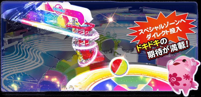 スペシャルゾーンへダイレクト投入!