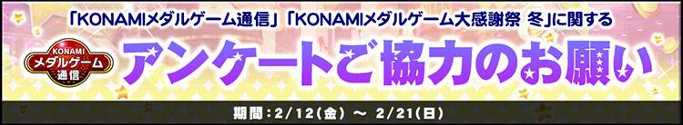 KONAMIメダル大感謝祭 冬アンケート