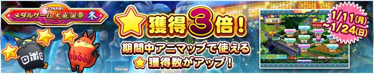 1月11日~1月24日 ★獲得3倍イベント実施!