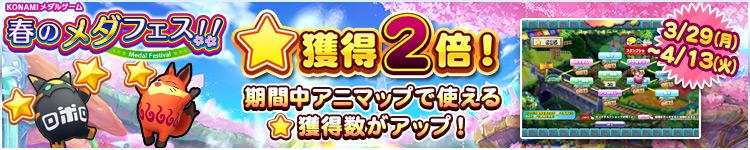 3月29日~4月13日 ★獲得2倍イベント実施!