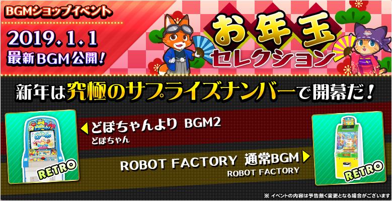 BGMショップイベント 2019.01.01最新BGM公開!