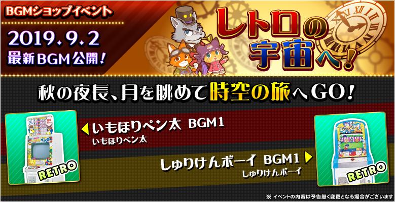 BGMショップイベント 2019.09.02最新BGM公開!