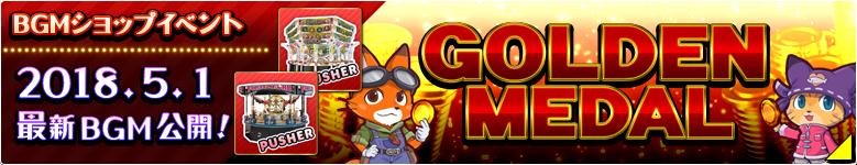 BGMショップイベント GOLDEN MEDAL