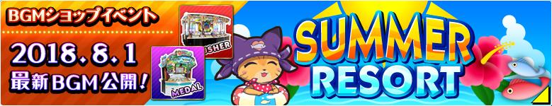 BGMショップイベント SUMMER RESORT