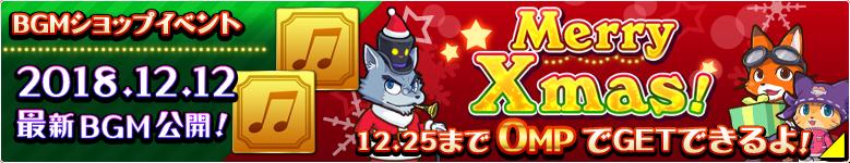 BGMショップイベント Merry Xmas!