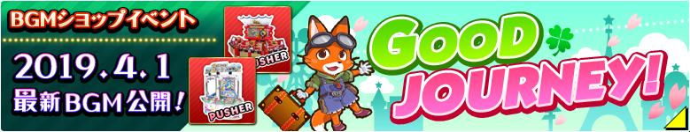 BGMショップイベント GOOD JOURNEY!
