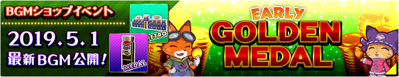 BGMショップイベント EARLY GOLDEN MEDAL!