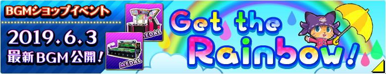 BGMショップイベント Get the Rainbow!