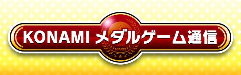 KONAMI メダルゲーム通信