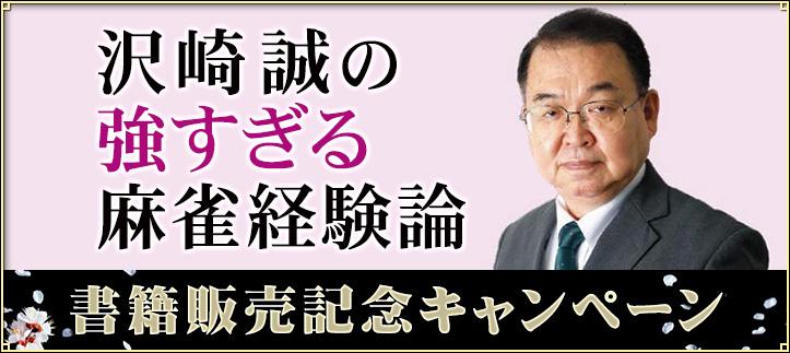 「沢崎誠の強すぎる麻雀経験論」書籍発売記念キャンペーン