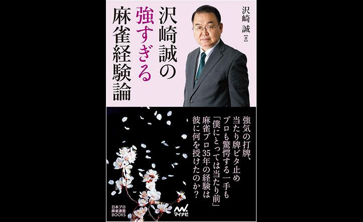 「沢崎誠の強すぎる麻雀経験論」書籍イメージ