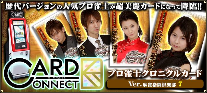 プロ雀士クロニクルカード Ver.7