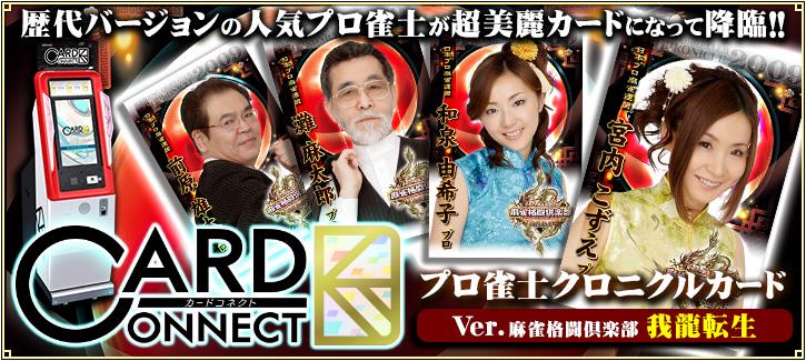 プロ雀士クロニクルカード Ver.画龍転生