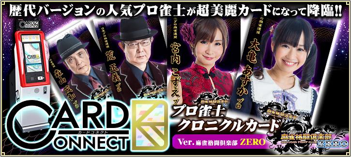 プロ雀士クロニクルカード Ver.麻雀格闘倶楽部 ZERO