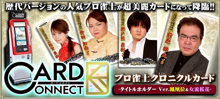 プロ雀士クロニクルカード -タイトルホルダー Ver.鳳凰位&女流桜花