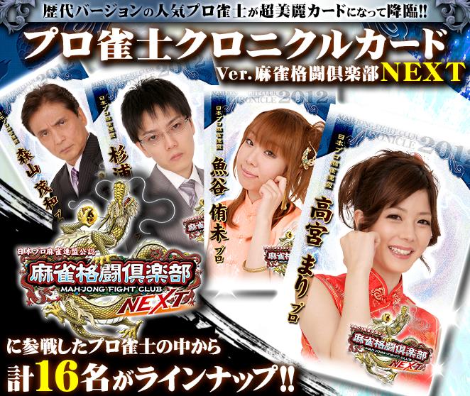 プロ雀士クロニクルカード Ver.麻雀格闘倶楽部NEXT