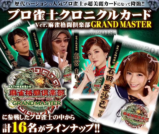 プロ雀士クロニクルカード Ver.麻雀格闘倶楽部 GRAND MASTER