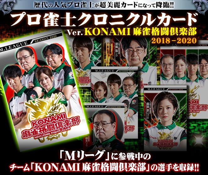 プロ雀士クロニクルカード Ver.KONAMI麻雀格闘倶楽部