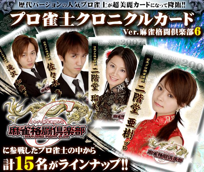 プロ雀士クロニクルカード Ver.麻雀格闘倶楽部6
