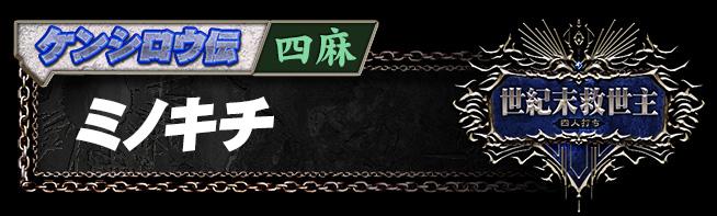 ケンシロウ伝 四麻 優勝者