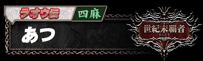 ラオウ伝 四麻 優勝者