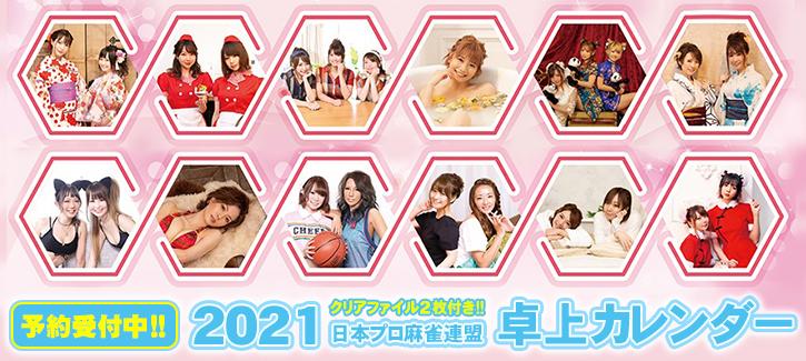 日本プロ麻雀連盟カレンダー2021