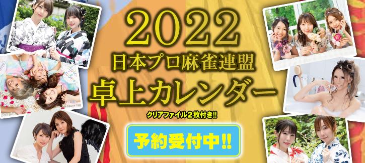 日本プロ麻雀連盟卓上カレンダー