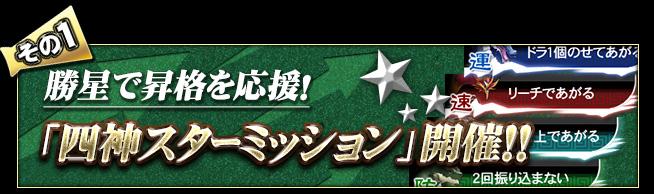 四神スターミッション開催!!