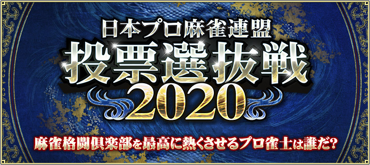 日本プロ麻雀連盟 投票選抜戦2020