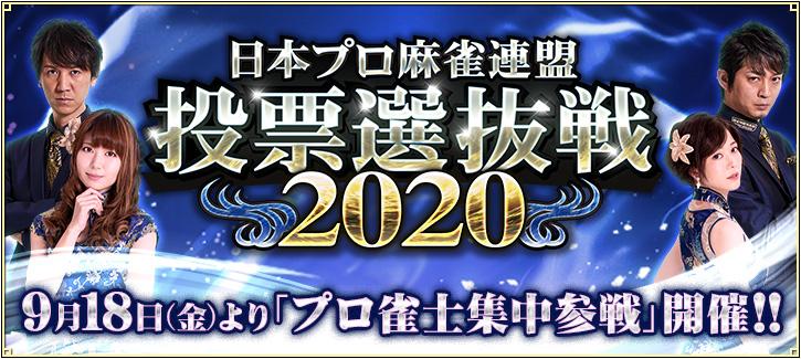 投票選抜戦2020