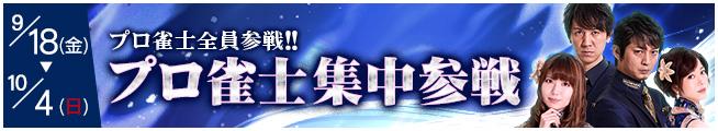 プロ雀士集中参戦開催!