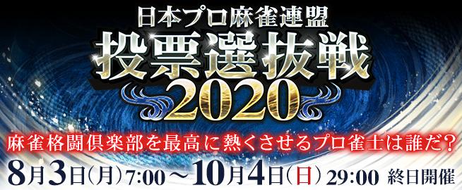 投票選抜戦2020開催!!