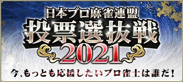 日本プロ麻雀連盟 投票選抜戦2021